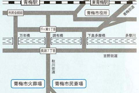 青梅市民斎場地図