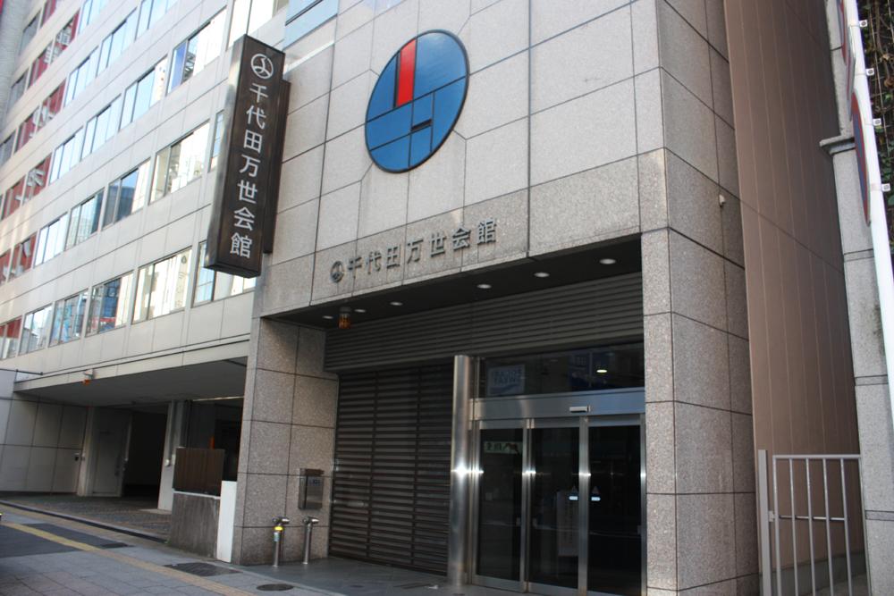 千代田万世会館01