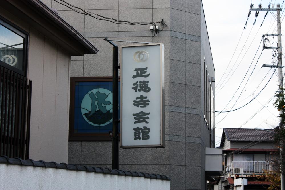正徳寺会館01