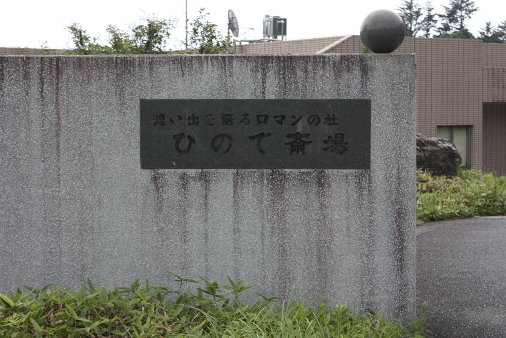 ひので斎場01