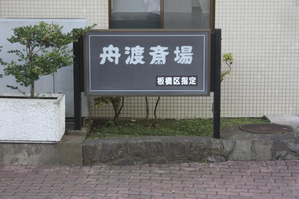 舟渡斎場01