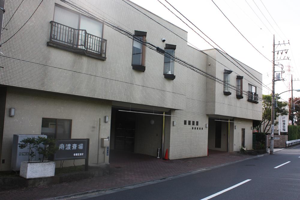 舟渡斎場03