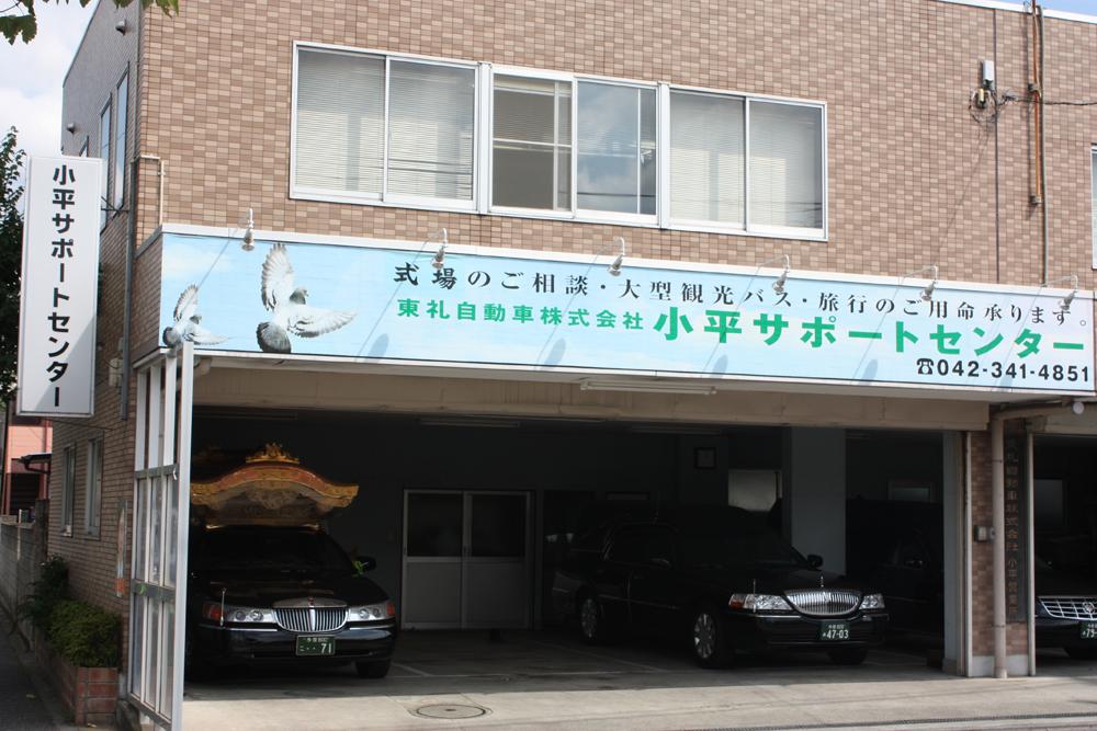 小平サポートセンター01