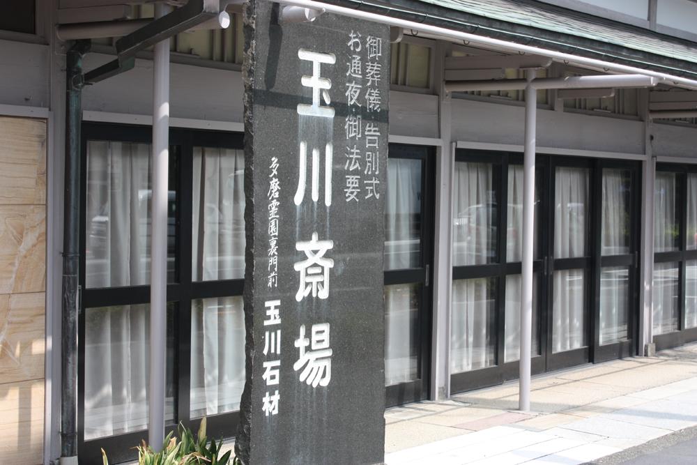 玉川斎場01