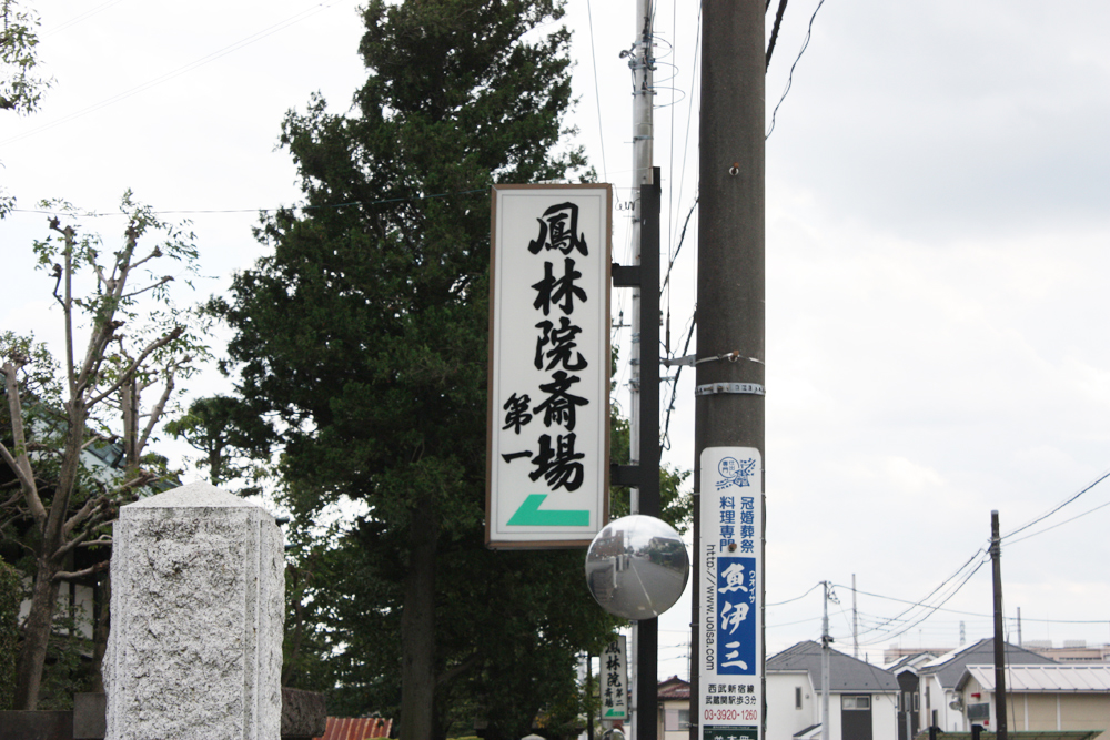 鳳林院斎場01