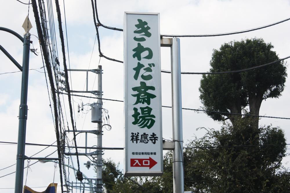 祥應寺 きわだ斎場01
