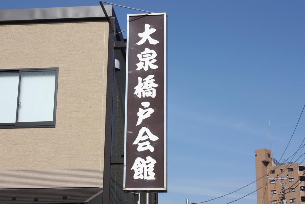 大泉橋戸会館01