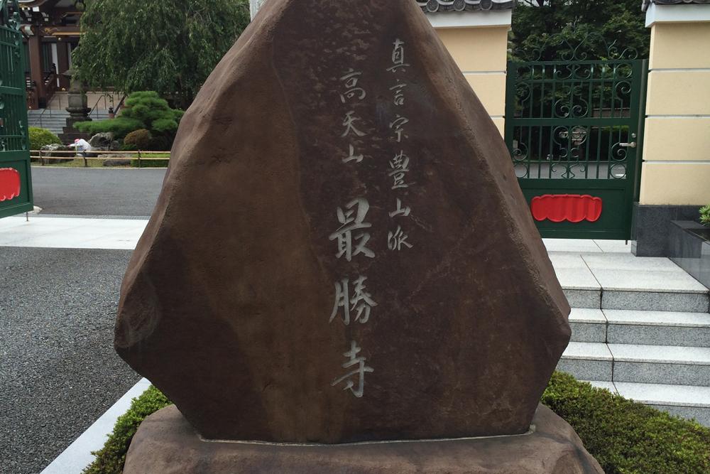 最勝寺会館01