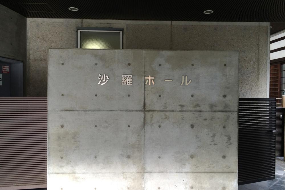 沙羅ホール01