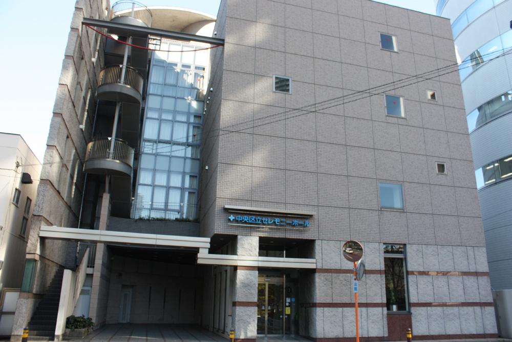 中央区セレモニーホール01